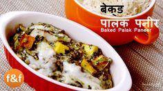 Baked Palak Paneer | Restaurant Style Palak Paneer Recipe | घर पर बनायें...