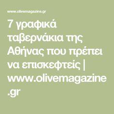 7 γραφικά ταβερνάκια της Αθήνας που πρέπει να επισκεφτείς   www.olivemagazine.gr Greece Travel, Texts, Vegan, Math, Math Resources, Greece Vacation, Vegans, Captions, Text Messages