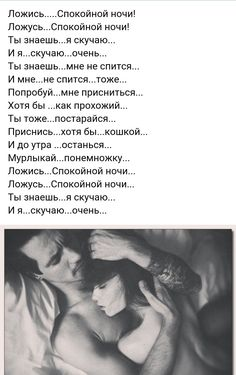 Вита Савицкая Love Poems, Love Quotes, Love Hug, L Love You, Heart Quotes, My Mood, Happy Life, Cool Words, Lyrics