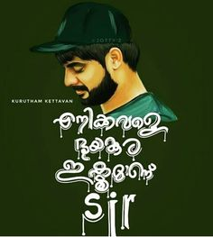 Movies Malayalam, Malayalam Quotes, Global Warming Poster, Surya Actor, Cute Beach Pictures, Movie Dialogues, Emoji Pictures, Actors Images, Status Quotes