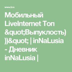 """Мобильный LiveInternet Топ """"Выпуклость)))""""   inNaLusia - Дневник inNaLusia  """