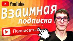 Взаимная подписка - помощь авторам! Как набрать подписчиков на YouTube. ...