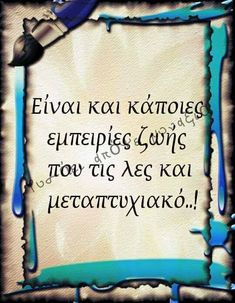 Sex Quotes, Motivational Quotes, Funny Quotes, Life Quotes, Inspirational Quotes, Religion Quotes, Clever Quotes, Greek Quotes, Picture Quotes