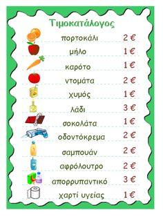 """Το """"μαγαζάκι"""" αποτελεί μια ξεχωριστή γωνιά στο χώρο του νηπιαγωγείου κι αυτό γιατί, αξιοποιώντας την κατάλληλα μπορούμε να εμπλέξουμε ... Play Corner, Learn Greek, Greek Language, Language School, Book Activities, Special Education, Early Childhood, Parenting, Learning"""