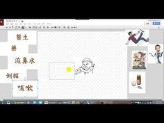 如何用GOOGLE繪圖板做教學互動 - YouTube