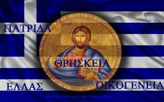 . Greek Beauty, Cradle Of Civilization, Chios, My Roots, Macedonia, Byzantine, Chicago Cubs Logo, Greece, History