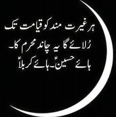 Labaik Ya Hussain, Hussain Karbala, Muslim Quotes, Islamic Quotes, Fatima Zahra, Imam Hussain Wallpapers, Muharram, Islamic Pictures, Islam Quran