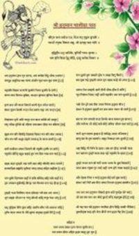 http://www.hindisoch.com/hanuman-chalisa-pdf-hindi/