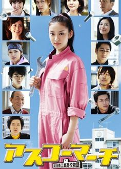 Asuko March!: A decent jdrama about a girl attending an all-boys school.