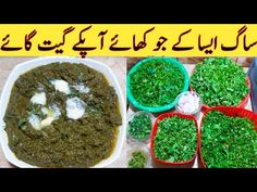 Sarso Ka Saag Special Recipe. Sarso Ka Saag Banane Ka trika By Ijaz Ansari food Secrets. - YouTube