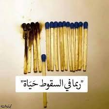 نتيجة بحث الصور عن قال لا تخافا انني معكما اسمع وارى Movie Quotes Funny Arabic Quotes Cool Words