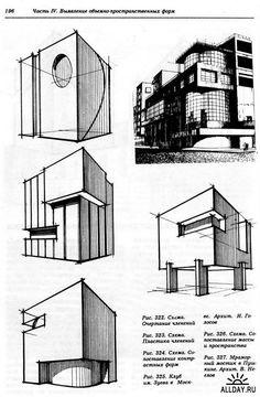 Объемно-пространственная композиция