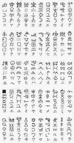 If you want to get a flavour of the Japanese (Ancient Pictograph) language, check out a small sample at the Language Museum Ancient Alphabets, Ancient Scripts, Ancient Symbols, Alchemy Symbols, Alphabet Code, Alphabet Symbols, Tatoo Symbol, Simbolos Tattoo, Tattoos