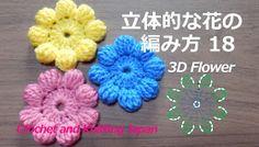 立体的な花の編み方 19 玉編みの花【かぎ針編み】編み図・字幕解説 How to Crochet 3D Flower / Crochet and Knitting Japan https://youtu.be/_cDWXkuywM8 長々編み5目の玉編みの花びらを作って、立体的な花17(花びら6個)と立体的な花18(花びら8個)で作った花を重ねます。 ブローチやコサージュになるように、中央に花びらをのせて、とじ針で仕上げます。 ◆ 編み図はこちらをご覧ください http://crochet-japan.blogspot.jp/2017/01/17-how-to-crochet-3d-flower-crochet-and.html http://crochet-japan.blogspot.jp/2017/01/18-how-to-crochet-3d-flower-crochet-and.html 立体的な花の編み方 17 長々編みの玉...