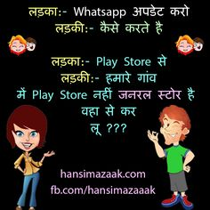 Funny Quotes In Hindi, Jokes In Hindi, Best Funny Jokes, Funny Images, Good Things, Most Funny Jokes, Lol Pics, Funny Pics, Imagenes De Risa