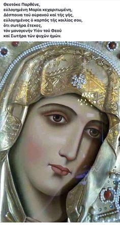 Mary And Jesus, Orthodox Christianity, Holy Family, Orthodox Icons, Princess Zelda, Disney Princess, Renaissance Art, Virgin Mary, Santa Maria