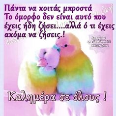 Good Morning, Happy, Buen Dia, Bonjour, Ser Feliz, Good Morning Wishes, Being Happy