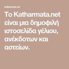 Το Katharmata.net είναι μια δημοφιλή ιστοσελίδα γέλιου, ανέκδοτων και αστείων. Funny Pins, Hand Lettering, Humor, Handwriting, Humour, Funny Photos, Calligraphy, Funny Humor, Comedy