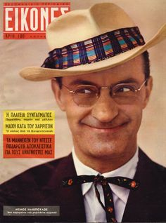 Dinos Iliopoulos, greek actor and comedian Old Greek, Newspaper Cover, Mr Big, Greek Culture, Good Old Times, Retro Ads, 80s Kids, Old Magazines, Great Movies