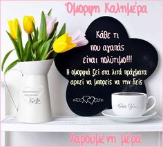 Good Night, Good Morning, Happy Day, Diy And Crafts, Inspirational Quotes, Letters, Walt Disney, Cards, Gifts