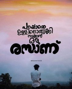 Bandhangal Malayalam Quotes പ്രണയം Words about Life, Love & Friendship First Love Quotes, Best Friend Quotes, Happy Quotes, Funny Quotes, Qoutes, Grey's Anatomy, Nostalgia Quotes, Memories Quotes, Short Inspirational Quotes