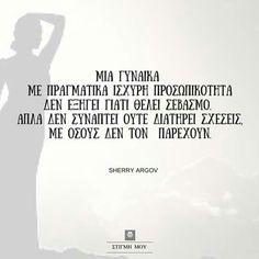 Έτσι είναι μια ισχυρή γυναίκα!  Greek quotes #4