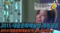 [KOCCA NEWS] 2015 대중문화예술상 개최기념, 2014 대중문화예술상 린_My Destiny ▶한국콘텐츠진흥원 ▶KOCCA ▶2015 대중문화예술상 ▶대한민국 대중문화예술상 ▶2015 Korean Popular Culture and Arts Awards