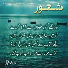 Iqbal Quotes, Urdu Quotes, Poetry Quotes, Quotations, Life Quotes, Allama Iqbal Best Poetry, Iqbal Poetry, Arabic Poetry, Sufi Poetry