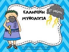 ΜΕΡΟΣ 2ο Το δεύτερο αρχείο αναφέρεται πάλι στους θεούς της ελληνικής μυθολογίας και περιέχει 50 σελίδες με καρτέλες για εποπτικό υλικό...