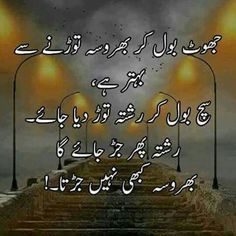 149 Best Beautiful Quotes Images Urdu Poetry Urdu Quotes Deep