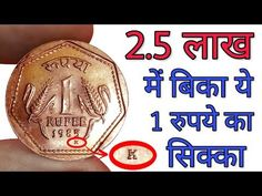 1 Rs coin value with h mark 1985 sold for 2 lakh 50 thousand Rupees. One rupee coin can make you lakhpati. Price of small 1 rupee 1982 coin in India. Old Coins For Sale, Old Coins Value, All Currency, Coin Values, Antique Coins, Bap, Things To Sell, Youtube, Villas