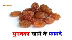 All Ayurvedic - A Natural Way of Improving Your Health recently published new articles & listed on मुनक्का खाने के फायदे