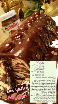Sweets Recipes, Fun Desserts, Baby Food Recipes, Cooking Recipes, Arabic Dessert, Arabic Food, Lazy Cake, Cakes Plus, Cooking Cake
