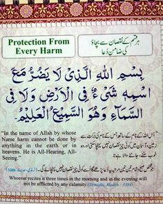 Dua's With Meaning Must Read Once - Spread Islam Duaa Islam, Islam Hadith, Allah Islam, Islam Quran, Alhamdulillah, Islamic Prayer, Islamic Teachings, Islamic Dua, Quran Quotes Inspirational