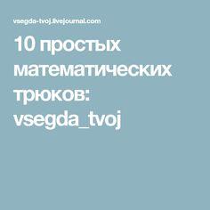 10 простых математических трюков: vsegda_tvoj