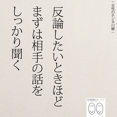 note ――つくる、つながる、とどける。 Inspirational Quotes From Books, Work Motivational Quotes, Self Love Quotes, Wise Quotes, Powerful Quotes, Powerful Words, Japanese Quotes, Korean Words, Happy Words