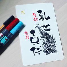 香港 伝筆 Tsutefude Chinese Calligraphy, Playing Cards, Cards