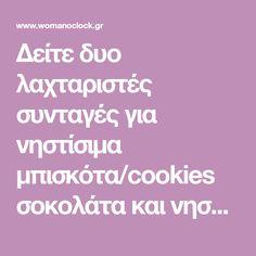 Δείτε δυο λαχταριστές συνταγές για νηστίσιμα μπισκότα/cookies σοκολάτα και νηστίσιμα κούκις βανίλια! Είναι εύκολα και φανταστικά στη γεύση! Cookies, Diy And Crafts, Crack Crackers, Biscuits, Cookie Recipes, Cookie, Biscuit