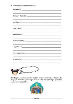γλώσσα δ΄ δημοτικού α΄τεύχος Grammar, Word Search, Kai, Projects To Try, Words, School, Horse, Chicken