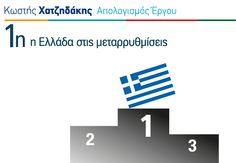 Σε όλη μου την πορεία προσπάθησα να ταυτιστώ με ευρωπαϊκές μεταρρυθμίσεις, συγκεκριμένο έργο και μετρήσιμο αποτέλεσμα. Είμαι υπερήφανος που συμμετείχα στην προσπάθεια, που έφερε την Ελλάδα πρώτη στις μεταρρυθμίσεις για την ανάπτυξη, μεταξύ των κρατών-μελών του ΟΟΣΑ.  Αυτή την πολιτική υπηρέτησα. Και αυτό θα συνεχίσω να κάνω. Γι'αυτό ζητώ τη στήριξή σας.