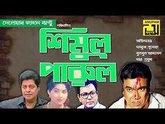 NEW HD FILM: Shimul Parul (1990)   শিমুল পারুল   Farooque, Sune...