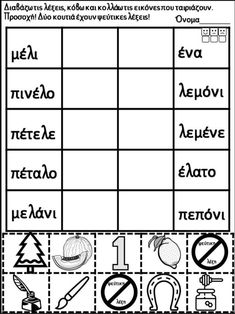 Greek Language, Home Schooling, Taxi, Special Education, Puzzles, Printable, Learning, Books, Leather