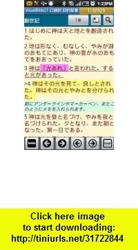 Visual Bible 21 Japanese/CJ , Android , torrent, downloads, rapidshare, filesonic, hotfile, megaupload, fileserve