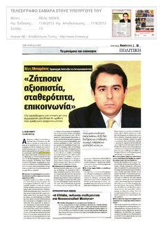 Συνέντευξη του Υφυπουργού Ανάπτυξης & Ανταγωνιστικότητας, κ. Νότη Μηταράκη, στη REAL NEWS και τη δημοσιογράφο, κα Αλεξία Τασούλη.
