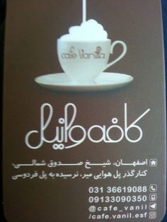 Bedste kaffe i isfahan. iran