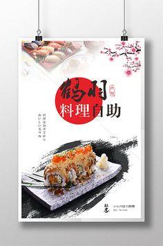 Simple Japanese Cuisine Poster Japanese Food Poster#pikbest#  #sushi #japanese #japanesefood #cuisine #food #poster #advertising #restaurant #freedownload #seafood #salmon #sashimi #washoku Restaurant Advertising, Restaurant Poster, Food Poster Design, Food Design, Food Template, Templates, Menu Flyer, Sushi Restaurants, Japan Design