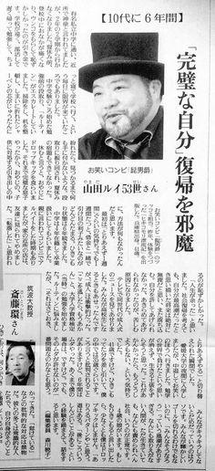 中学校から6年間ひきこもりだった髭男爵・山田ルイ53世の言葉