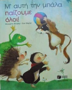 Baby Care, My Books, Crafts For Kids, Kindergarten, Children, Animals, Diversity, Cartoons, Greek
