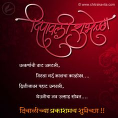 Now send free happy diwali sms in marathi with fullonsms happy happy deepavali marathi cards m4hsunfo