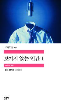 보이지 않는 인간 1 l 민음사 세계문학전집 190 랠프 엘리슨 (지은이) | 조영환 (옮긴이) | 민음사 | 2008-11-07 | 원제 Invisible Man (1952년)
